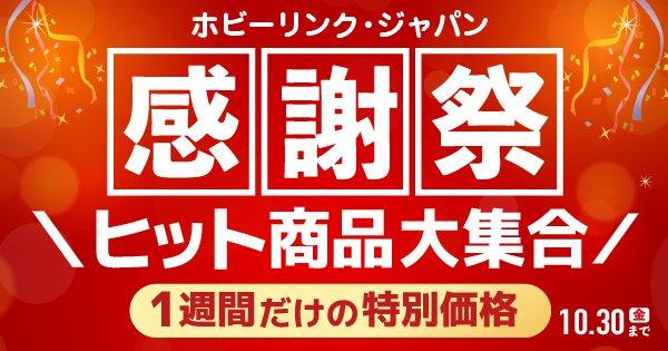 リンク ジャパン ホビー
