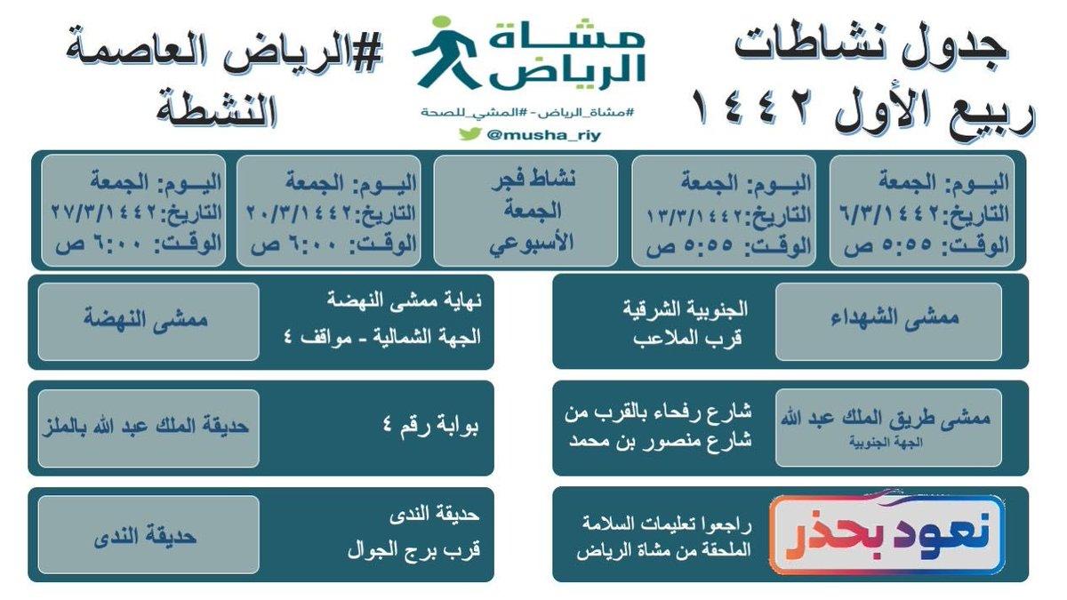 موعد اذان العشاء في الرياض