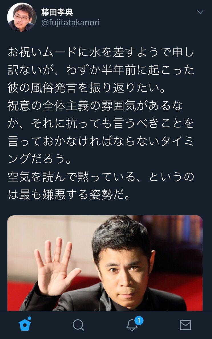 隆史 岡村 藤田 孝典