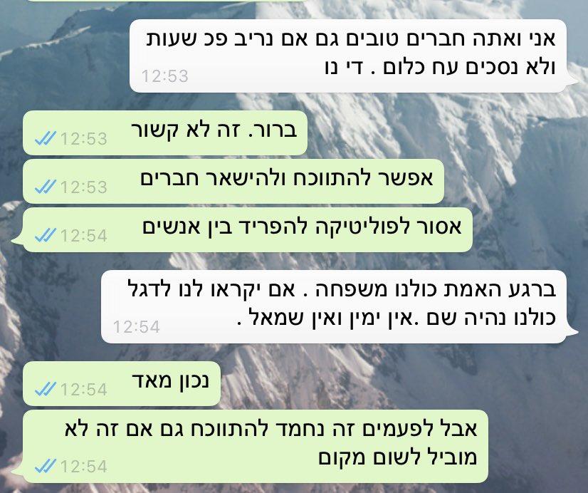 @smadar_shmueli המה דוגמא להתכתבות ווטסאפ שהיתה לי ולחבר שלי לפני כשבועיים https://t.co/8tH7fJOaol