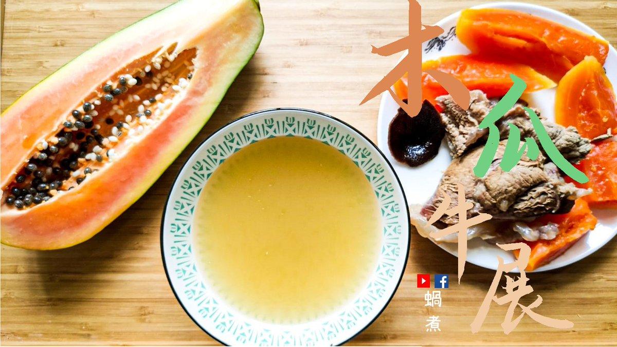 湯水篇|木瓜牛腱湯 潤肺 養顏 補血 - Papaya beef tendon soup  教學 - How to do it on:  https://t.co/lxxPlrfSLl  #Recipe #食譜 #美味 #美食 #YUMMY #deliciousfood #tasty #food #homemadefood #homecooking #cookingathome #foodie #foodpics #hkfoodie #foodblog #foodblogger https://t.co/ALzCmp1IVA