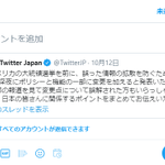 Twitter、大統領選での一時的措置として引用RTを推奨!