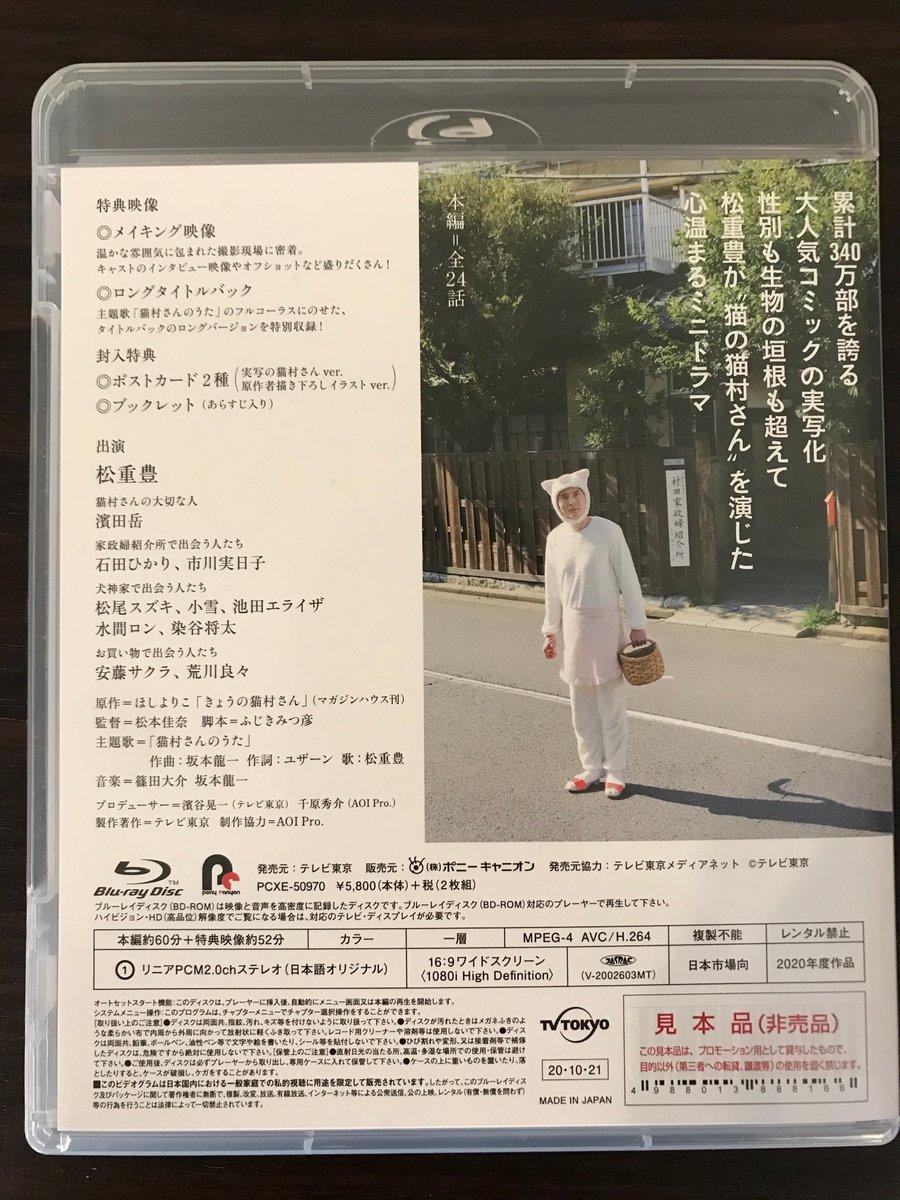 化 さん キャスト 村 実写 猫