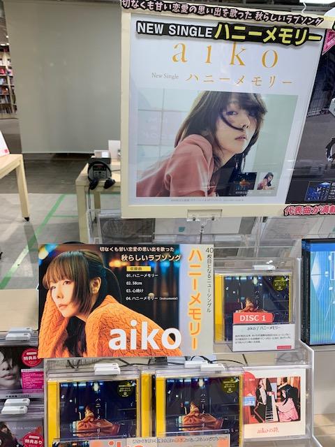 Aiko ハニー メモリー