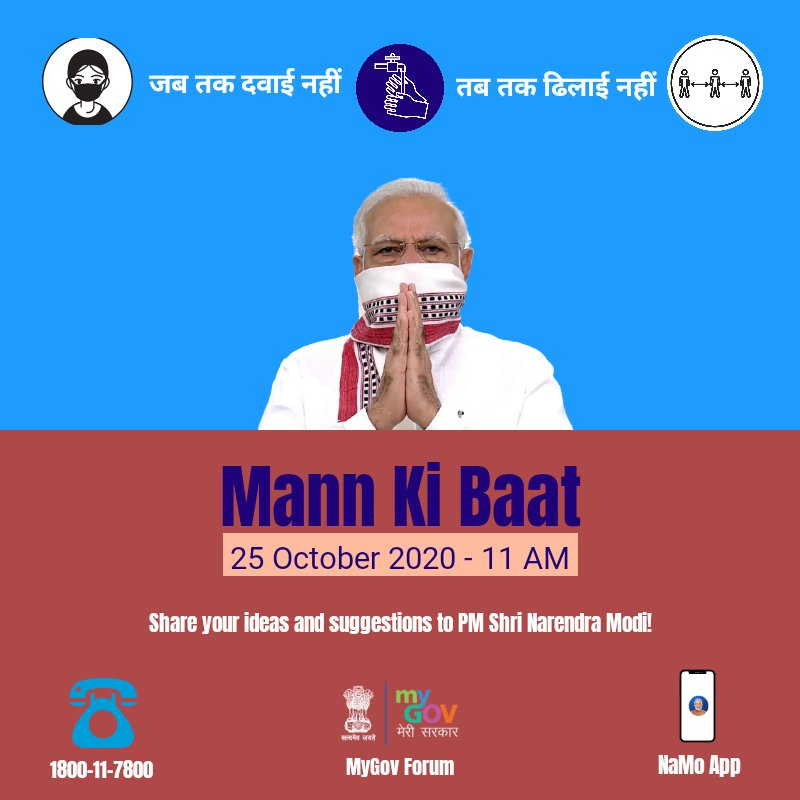 Have you shared your ideas and suggestions for the upcoming edition of #MannKiBaat on 25th October. Dial 1800-11-7800 to share your inputs with PM Shri @narendramodi or write on MyGov Forum or on NaMo app.