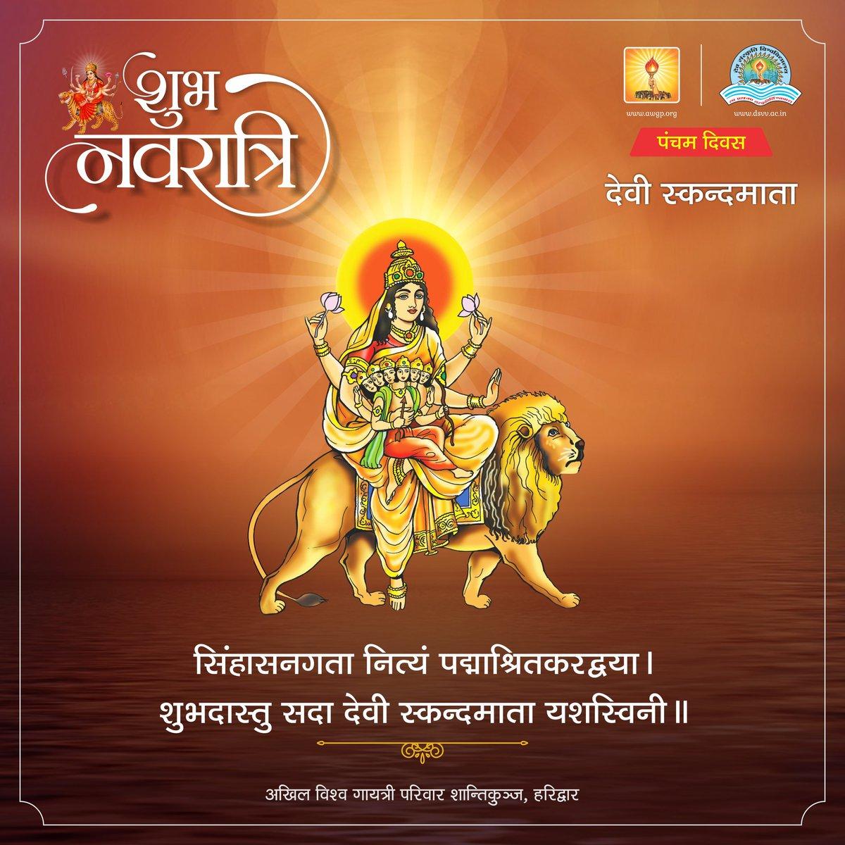 नवरात्रि पंचम दिवस - देवी स्कन्द माता। सर्व मंगल मांगल्ये शिवे सर्वार्थ साधिके शरण्येत्र्यंबके गौरी नारायणी नमोस्तुते। #navratri #navratriday5 #shantikunj #Haridwar #Positive #Quotes #WeAreGayatriPariwar #AWGPdisciple @AWGPharidwar https://t.co/9hv2otJ1o9