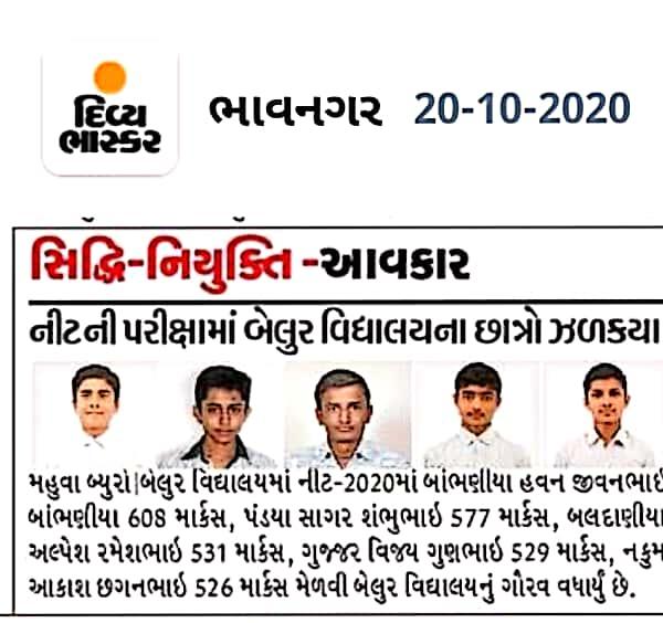 Thank you News Media Divya Bhaskar Saurastra Samachar @divyabhaskar NEET-2020માં અનેરી સિદ્ધિ: મહુવામાં 500+ માર્ક્સ મેળવતા સૌથી વધારે વિદ્યાર્થીઓ.  બેલુર વિદ્યાલય  #NEET #UG #NTA #NewsPaper #DivyaBhaskar #SaurastraSamachar #Thanks #Belur #Vidhyalaya #Gujarat https://t.co/qeVN6c7o6k