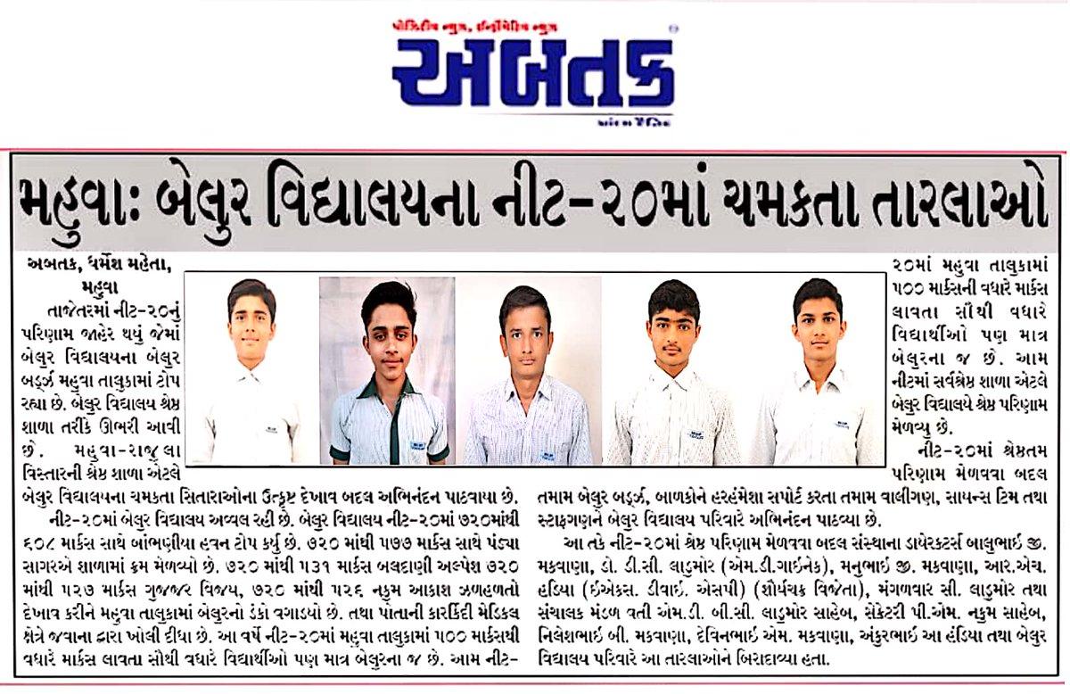 Thank you News Media Abtak News  @abtakmedia  720 માંથી 608 માર્ક્સ સાથે ટોપ પર બેલુર બર્ડઝ.  NEET-2020માં અનેરી સિદ્ધિ: મહુવામાં 500+ માર્ક્સ મેળવતા સૌથી વધારે વિદ્યાર્થીઓ.  બેલુર વિદ્યાલય  #NEET #UG #NTA #NewsPaper #AbtakNews #Thanks #Belur #Vidhyalaya #Gujarat https://t.co/kKx0XWtc24