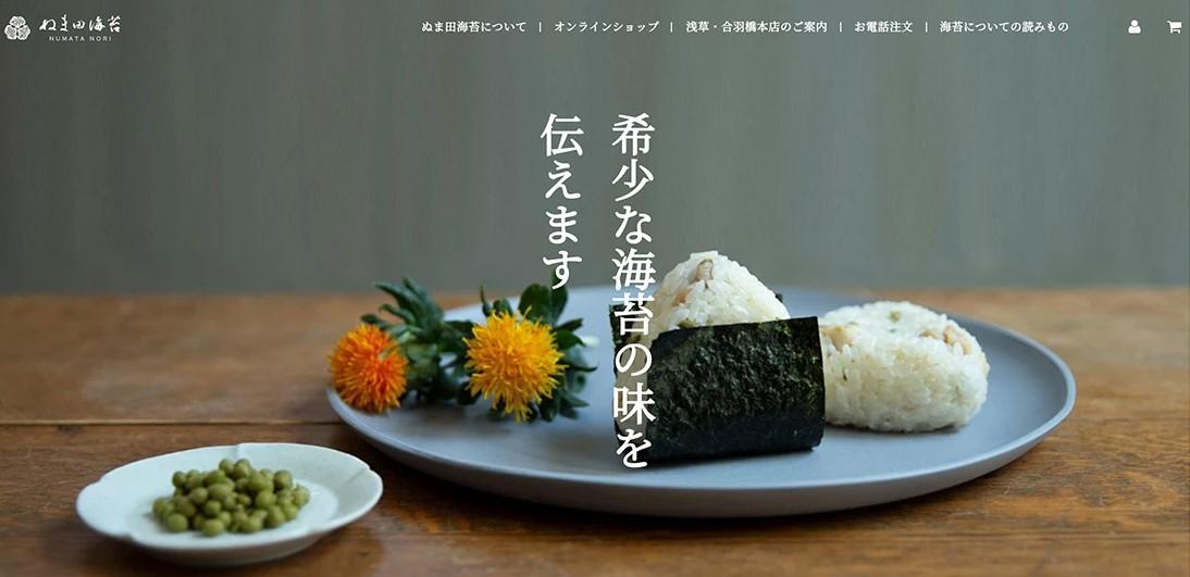 食品×D2C ぬま田海苔 @numatanori1937・1年で最初の漁で採れる「初摘み(はつづみ)」という上質な海苔を販売しているD2Cブランド・1937年創業の老舗ブランドが2017年からD2Cでの販売を開始・D2Cというモデルでブランド再構築に成功注目の食品×D2C日本ブランドまとめ👇