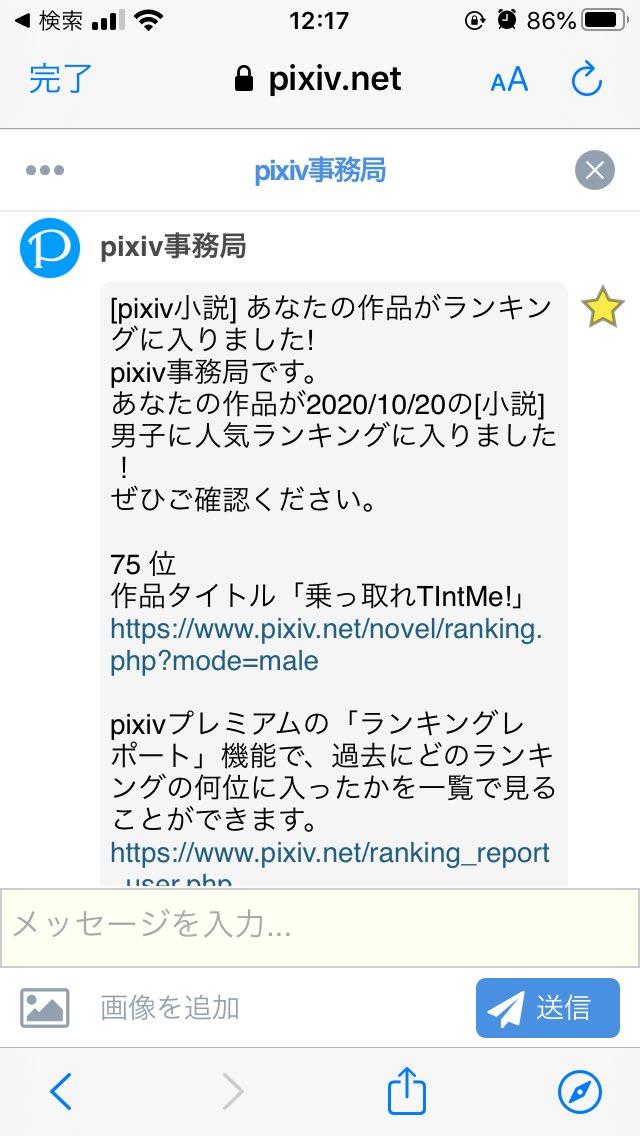 75位だったそうです。わーい!2万字オーバーで長いのに読んでいただいた多くの方にありがとうございます!乗っ取れTIntMe! | nmcA #pixiv