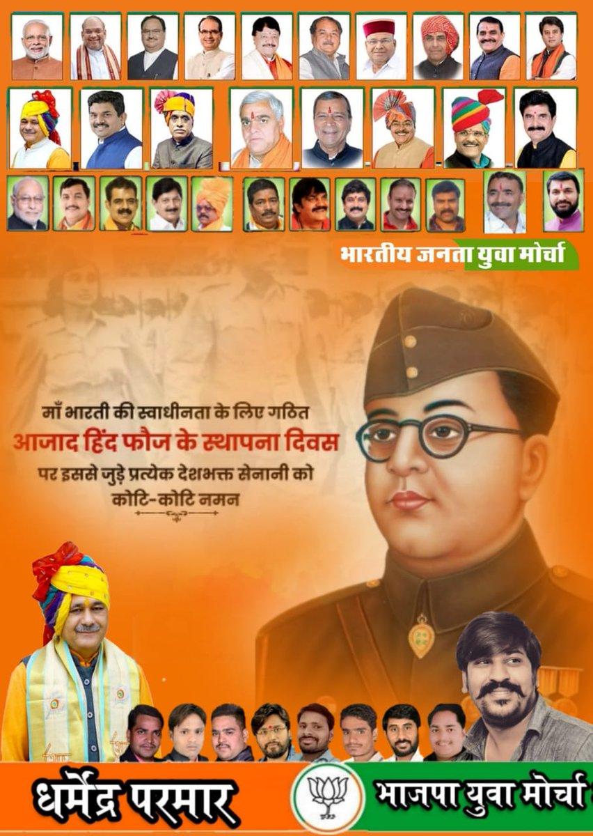 """#मां भारती की #स्वाधीनता के लिए #गठित #आजाद_हिंद_फौज के #स्थापना दिवस पर  इससे जुड़े प्रत्येक #देशभक्त सेनानियों को कोटि-कोटि नमन...#जय_हिन्द.. #जय भारत #भारत माता की जय""""* @OfficeofSSC  @JM_Scindia  @VinayDixit_  @Tejasvi_Surya  @abhilashBJPmp  @Indersinghparm9  @badrilal1925 https://t.co/HlRiEMFK3D"""