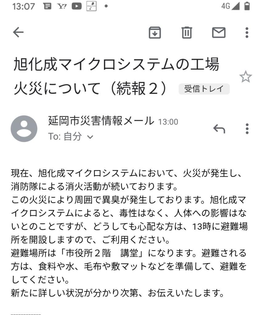システム 旭化成 火災 マイクロ