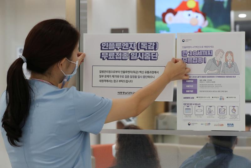Five South Koreans die after getting flu shots, sparking vaccine fears https://t.co/OUHscaDVQp https://t.co/x0MGwCCSiv