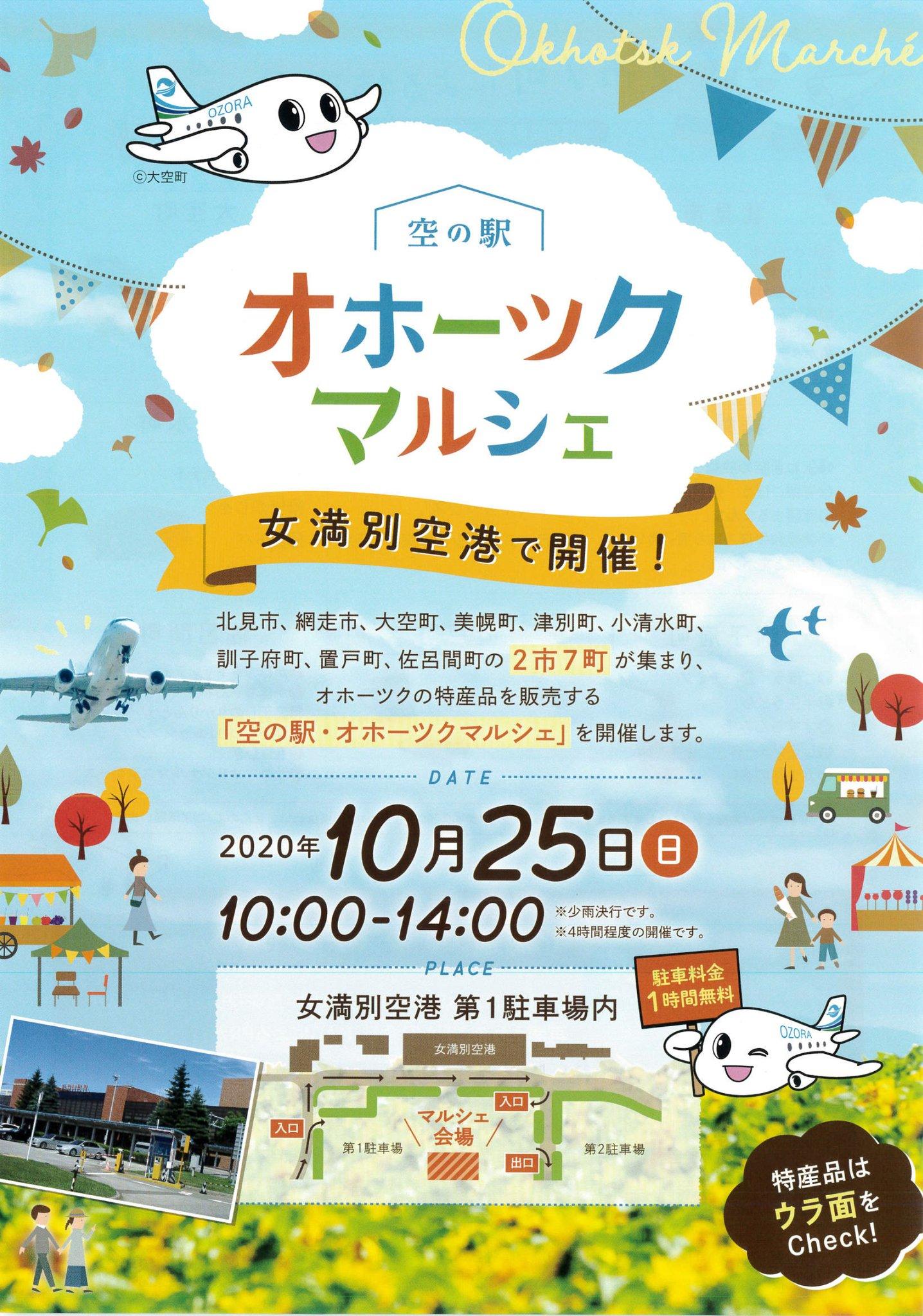 【イベント情報】空の駅・オホーツクマルシェに出店します!