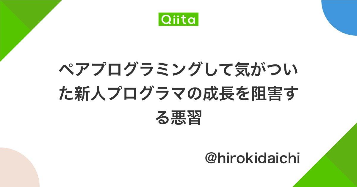 ペアプログラミングして気がついた新人プログラマの成長を阻害する悪習 - Qiita
