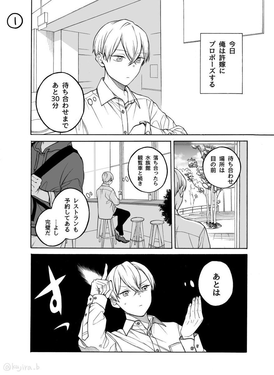 【創作漫画】仲の悪い許嫁の話 37  1/5