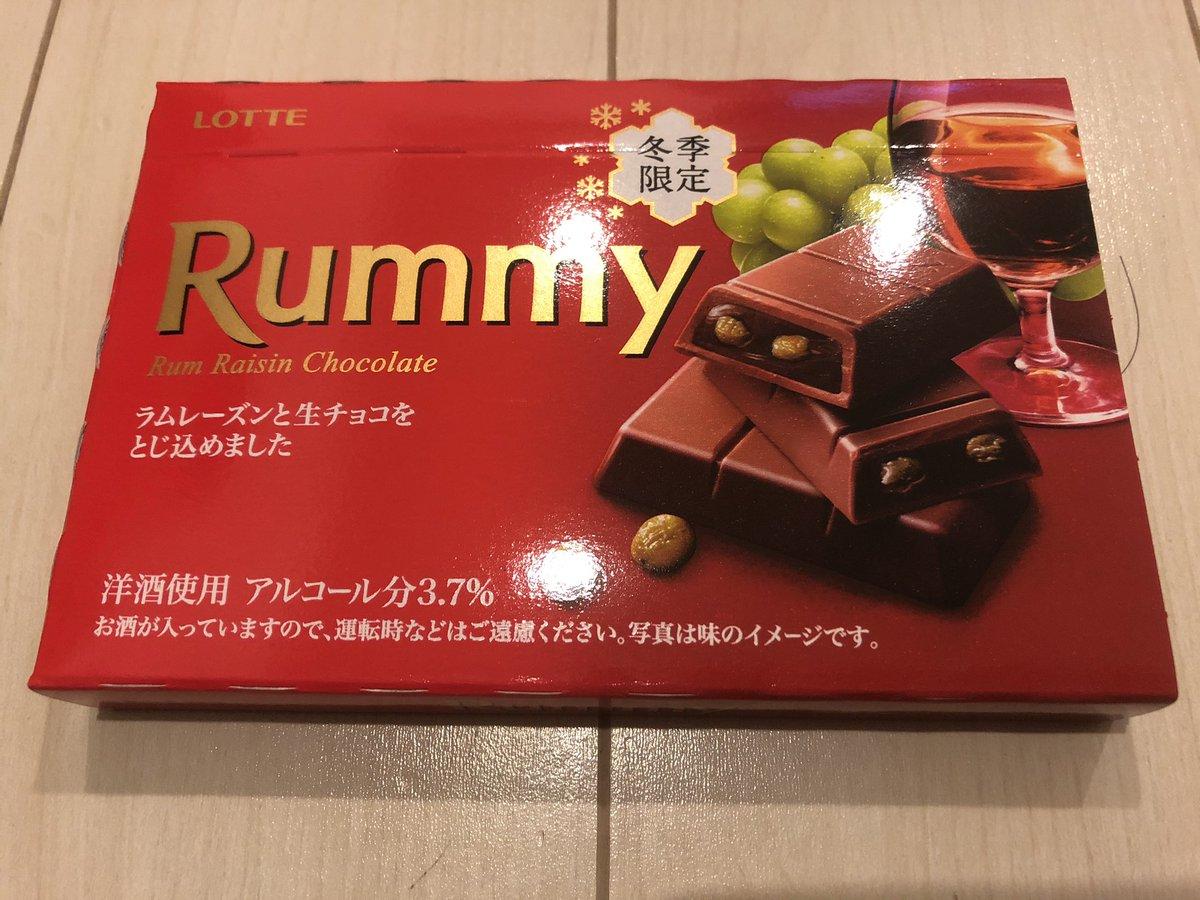 """自分が子供の頃から大好きなロッテ """"Rummy""""‼️😄 (1965年発売開始)  毎年、秋冬になるのが楽しみなのよねえ🥰  従来のチョコは今年初めて日曜日にゲットしたんだけど、ナッ、ナント今日、アイスを発見‼️😱  #ロッテ #ラミー #バッカス #ラム酒 https://t.co/Ik55aLOoCD"""