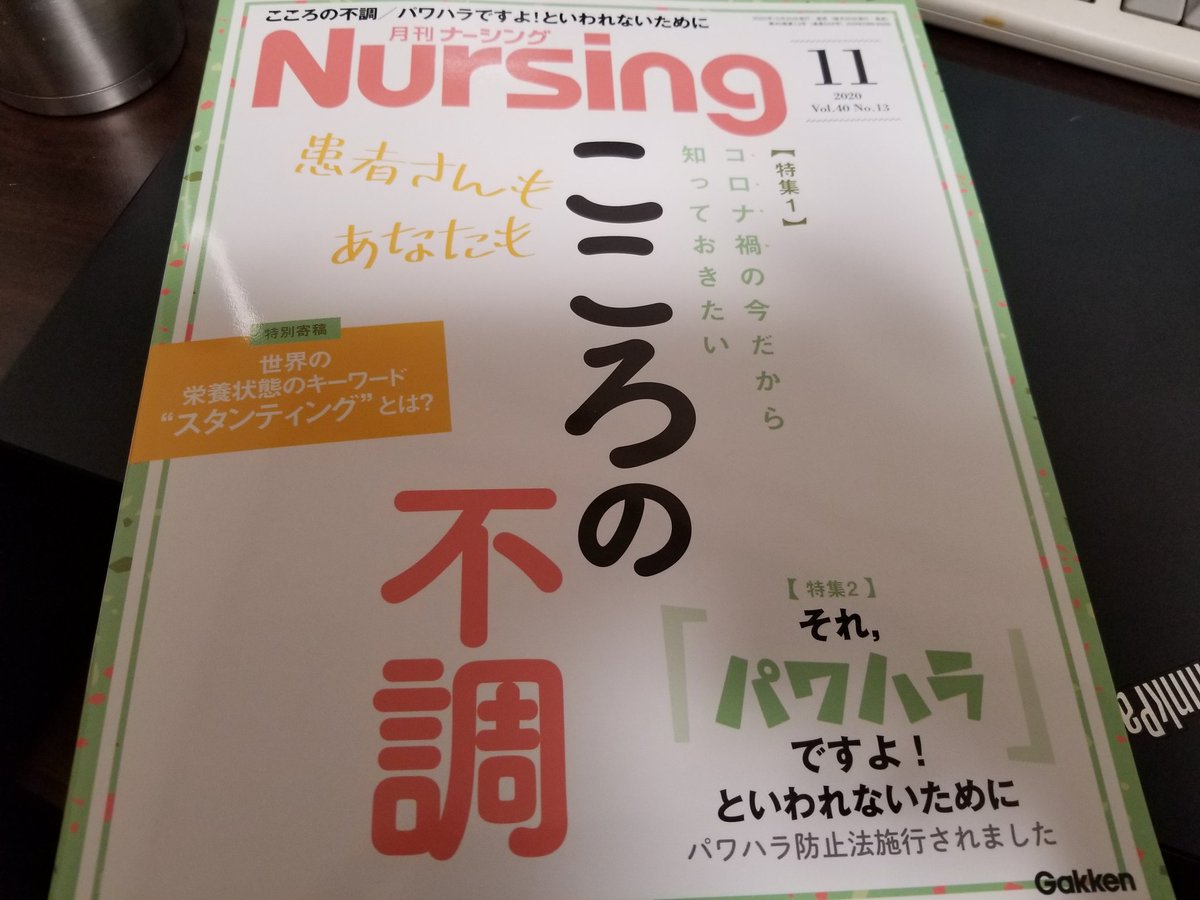 スキル 学研 ナーシング
