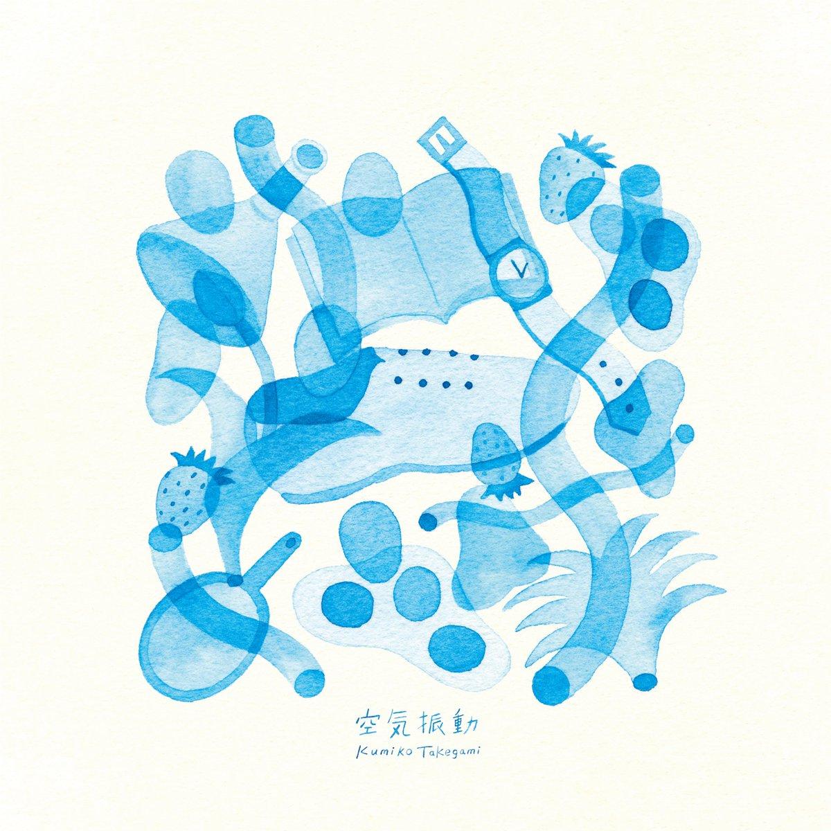 ✨Full Album「空気振動」ストリーミング&配信中✨■iTunes/Apple Music■Spotify JP■Amazon Prime Music:■Amazon.mp3:■LINE MUSIC:などなど!
