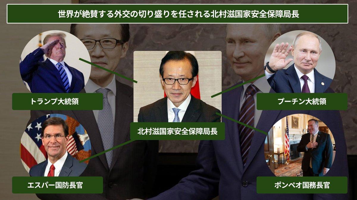 【菅政権の重要人物!情報と諜報のプロフェッショナル、北村局長】 菅政権を陰で支える北村局長。その北村局長の存在は、政府要職者はもちろん、トランプ大統領やプーチン大統領も一目を置く。  菅政権を支える重責を担う北村局長が、戦略を描くのか。北村局長の存在は、日本にとって大きな武器だ。 https://t.co/X64oM7Bcck