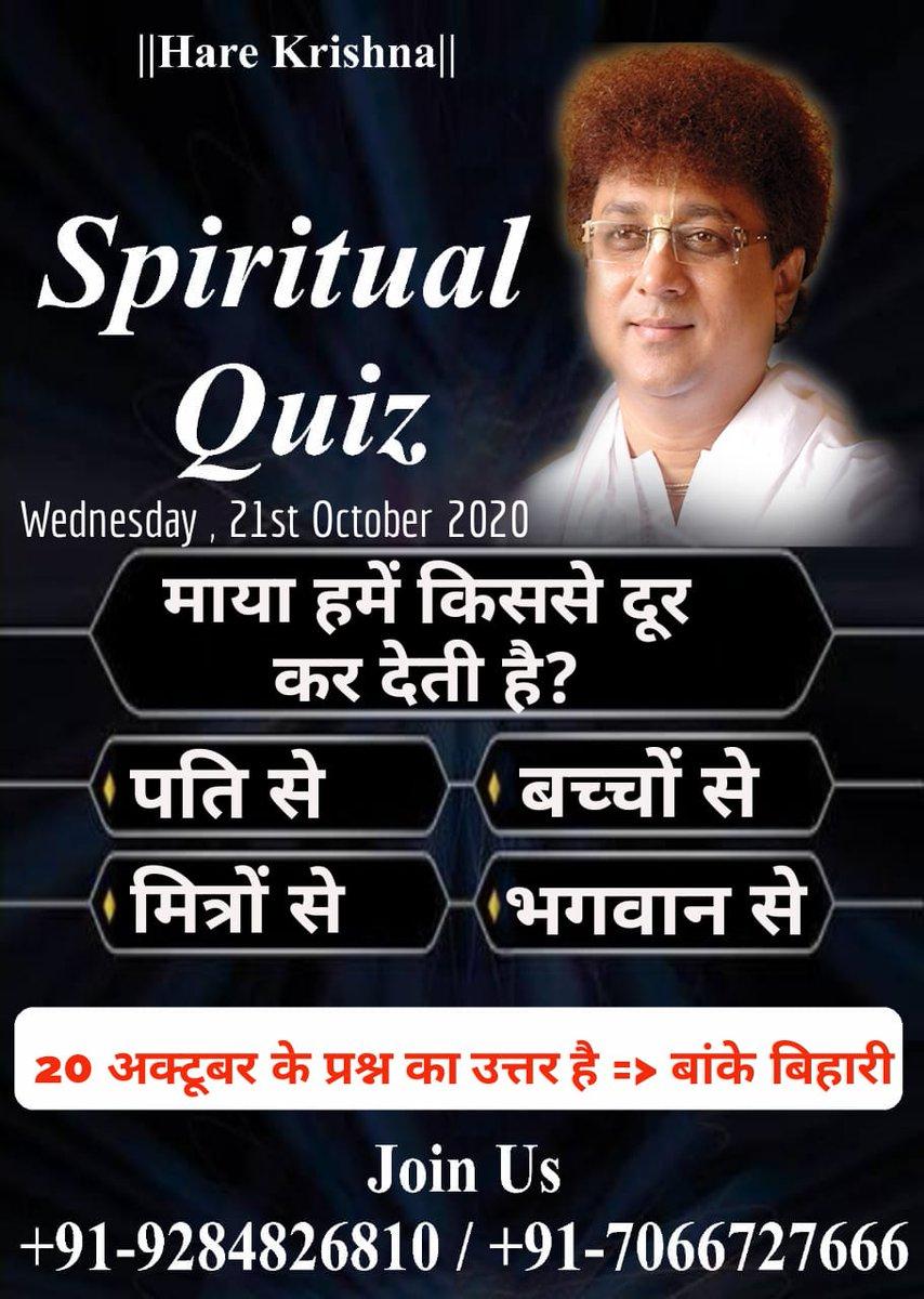 #ShriMadhusudanBapuji's Spiritual #QUIZ Of The Day  For more quiz join our group https://t.co/GPlJ4tMwz9  #harekrishna #quiztime #shrimadhusudanbapuji #Damodardas #knowledgeable #radheradhe #radhegovind #dwarkadesh #girdhargopal #haribol #radheshyam #radhekrishna #jai_hari_vithal https://t.co/TSnJ8EpqxT