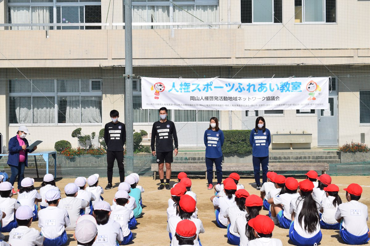 "岡山湯郷Belle on Twitter: ""本日、岡山市立平島小学校にて「人権 ..."