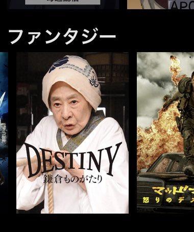 "Netflixのファンタジーのカテゴリにある""Destiny..."