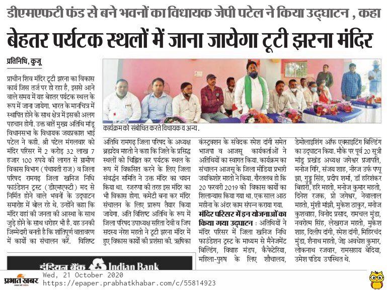 टूटी झरना को एक विशेष पर्यटन स्थल के रूप में विकसित किया जाएगा :- #जेपी_पटेल ।  @JPBPatelMLA @dasraghubar @BJP4Jharkhand @jayantsinha @idharampalsingh @dprakashbjp @JPNadda @Annapurna4BJP @DhananjayPutush @BJYMinJH @dr_maheshsharma  #Jharkhand_Tourism #Ramgarh #Har_Har_Mahadev https://t.co/Y4iXhVDKny
