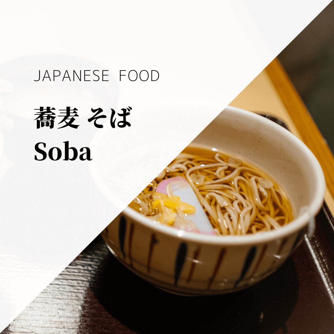 🥢 #Soba fun fact #1   Of the many types of sobas, there are 3 places most famous for soba:   #戸隠そば (Togakushi soba): Nagano Prefecture #出雲そば (Izumo soba): Shimane Prefecture #わんこそば (Wanko soba): Iwate Prefecture  #そば #蕎麦  (Continued) https://t.co/WsvIUh4Kgs