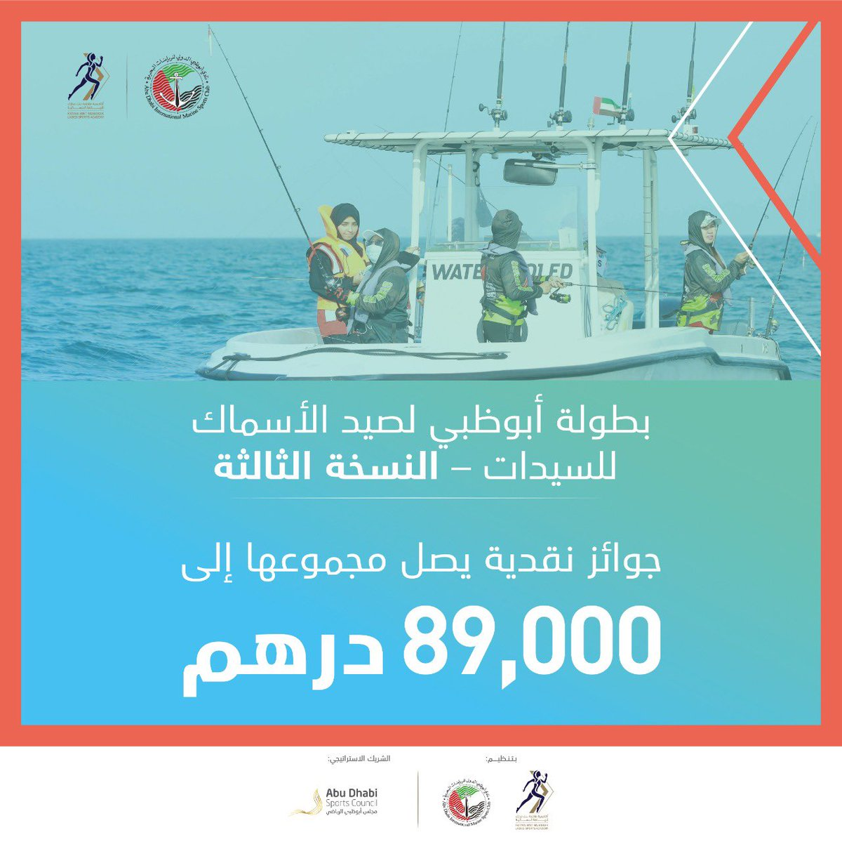 جوائز نقدية قيمة بانتظار الفائزات في بطولة أبوظبي لصيد الأسماك للسيدات – النسخة الثالثة. هل أنتن مستعدات؟  #نمضي_قدماً #صيد #سمك #رياضة #أبوظبي https://t.co/CfgrevPlwp