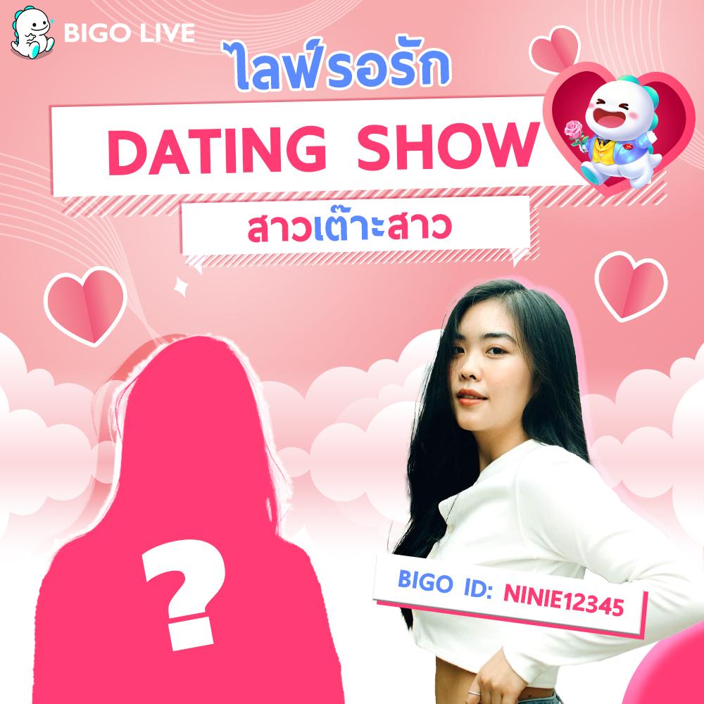 ปูเสื่อรอ! กิจกรรม Dating Show ในวันพฤหัสบดีนี้ เวลา 20.00-21.00 น. สัปดาห์นี้บีโก้ขอสนับสนุน LGBT กันอีกแบบจัดเต็ม พบกับสาวสวย งานดี๊ดี น้องนีนี่ BIGO ID: ninie12345 จากสังกัด LTD #BigoLive #BigoLiveThailand #DatingShow #ไลฟ์รอรัก #LGBT https://t.co/1PDtzTAnOT