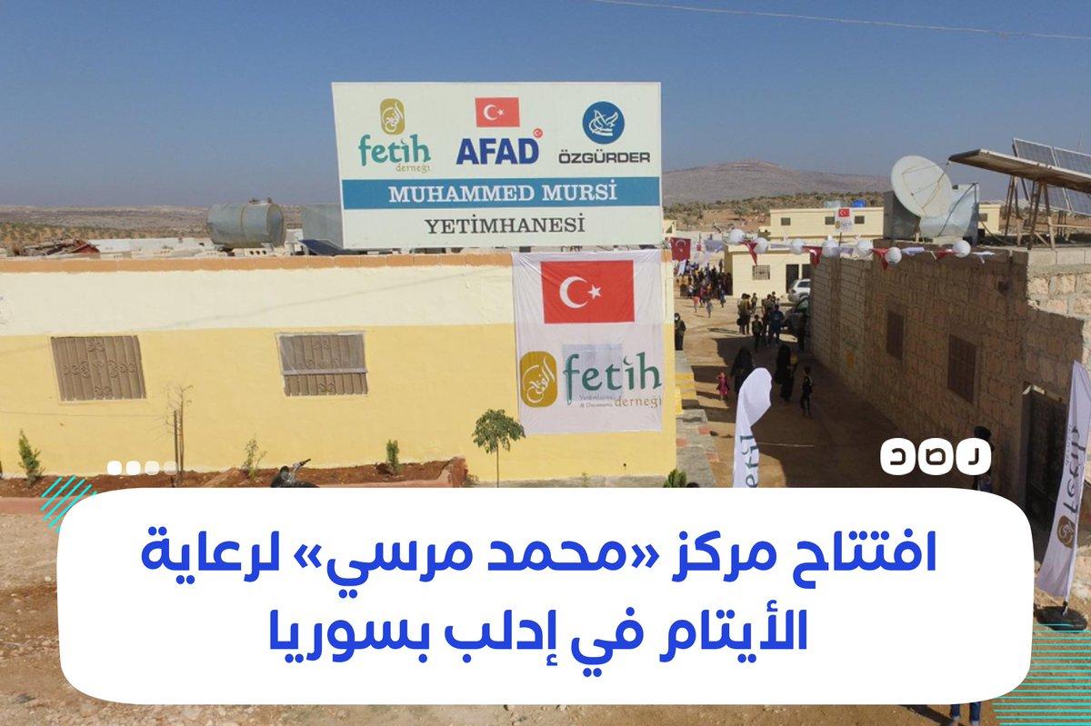 منظمات تركية تفتتح مركز «#محمد_مرسي» لإيواء ورعاية الأيتام وأسرهم، في ريف #إدلب شمال سوريا، ومكون من 200 منزل ويضم مسجدا ومدرسة https://t.co/fIX1kSX78t