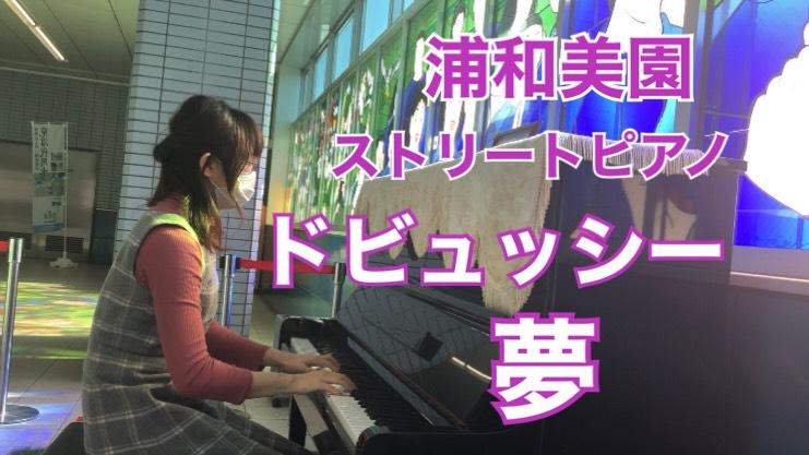ドビュッシー「夢」を浦和美園ストリートピアノで演奏してみました。是非聴いてください(*´▽`*)