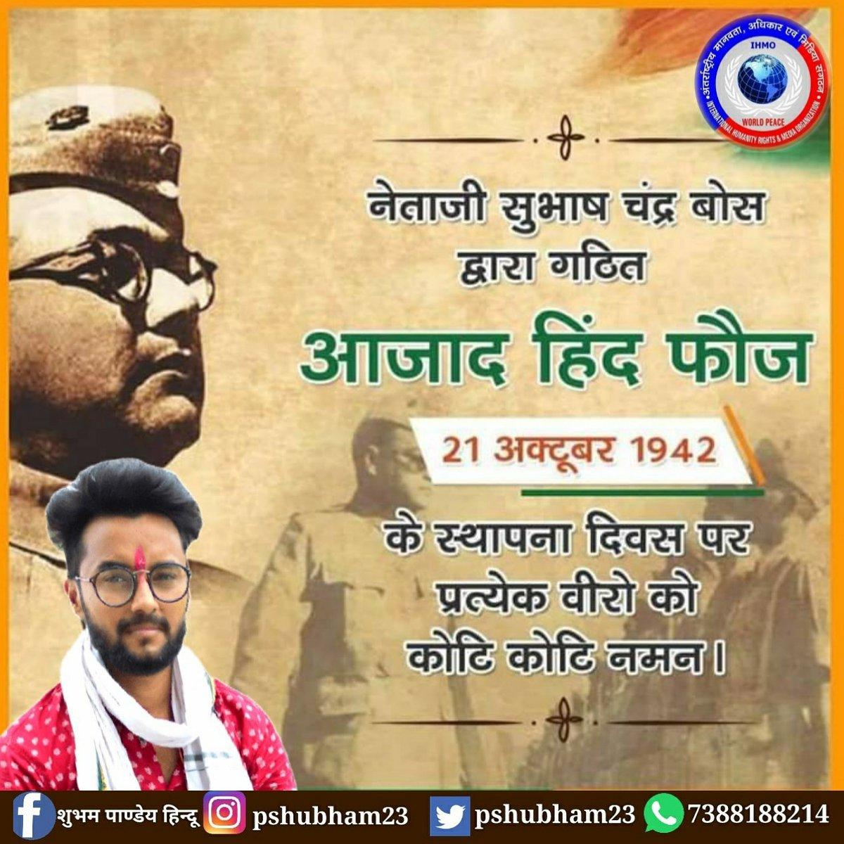 #तुम मुझे खून दो          #मैं तुम्हें आजादी दूंगा !! #नेताजी सुभाष चंद्र बोस जी द्वारा गठित            #अाजाद हिंद फौज के  #स्थापना दिवस पर         #अमर शहीदों को शत शत नमन 🙏 @RSSorg #hinduyuvavahini  #rashtriyaswayamsevaksangh  #azadhindfauj  #we_young_indians https://t.co/Tlc9R8dg5J