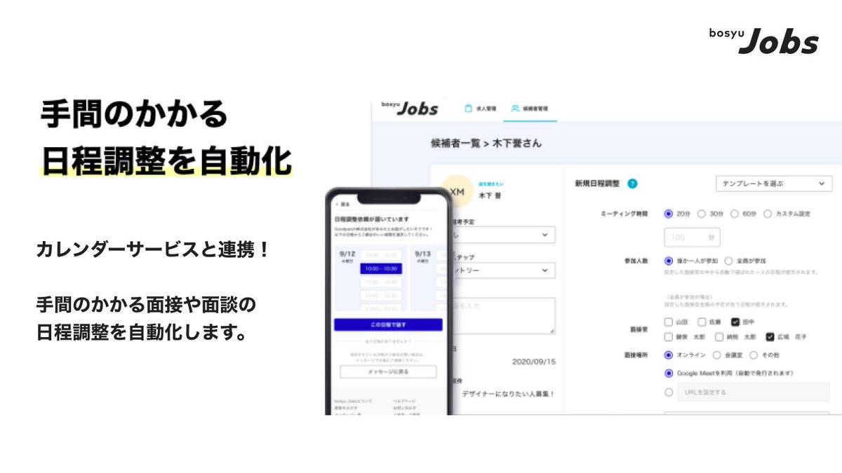 \\ bosyu Jobs(企業側)🚀 //カンタン採用を実現する特徴 _ 2カレンダーサービスと連携し、手間のかかる面接や面談の日程調整を自動化。会議室の連携や、オンライン面接のURLの自動生成にも対応しています。※ 現在はGoogleカレンダーのみ対応👉詳しくは固定ツイへ