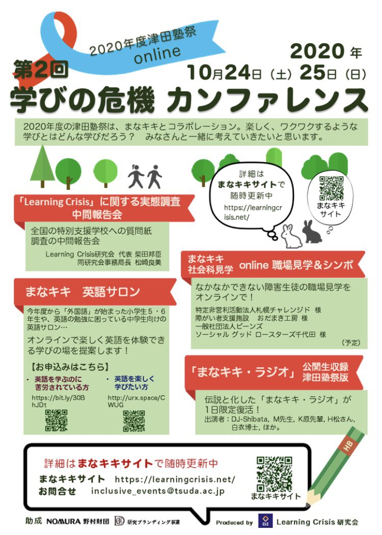 🎉今週開催🎉 10/24(土),10/25(日)に学びの危機カンファレンスを開催します! 今回は、まなキキと津田塾祭とのコラボレーション👏楽しく、ワクワクするような学びとはどんな学びでしょうか?皆さまと一緒に考えていきたいと思っていますので、ぜひご参加下さい☺️ https://t.co/Qoru8HF5wI