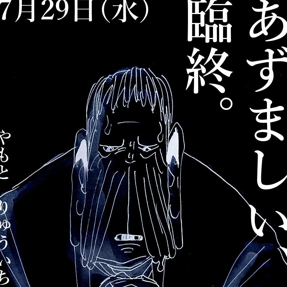 Twoucan - 7月29日 の注目ツイート(イラスト・マンガ)