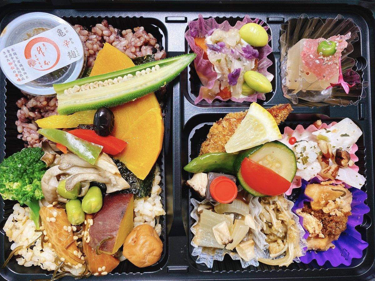 肉魚卵乳白砂糖使ってないヴィーガン・マクロパーフェクトランチ🌱 薬膳スープ付いて1,000円✨ 美味しくいただきました😊  #vegan #plantbased #lunchbox #ヴィーガンランチ #升本 #銀座 #身体喜んだ https://t.co/BzWKxGX1yb