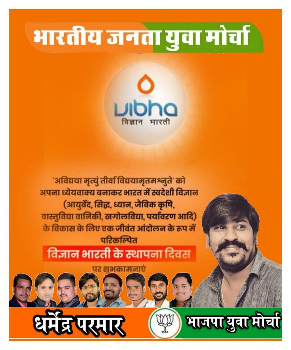 #विज्ञान भारती #स्थापना दिवस की #बहुत-बहुत शुभकामनाएं एवं बधाई @PMOIndia  @OfficeofSSC  @VinayDixit_  @JM_Scindia  @Tejasvi_Surya  @abhilashBJPmp  @badrilal1925 https://t.co/ENG3FYVWfI