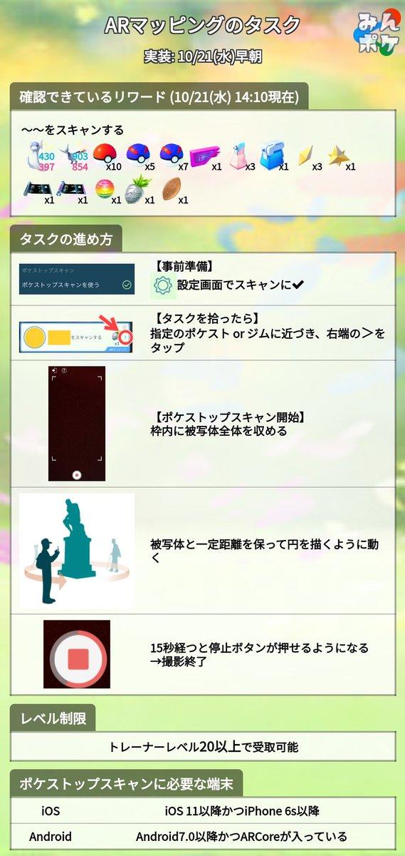 マッピング ポケモン ar
