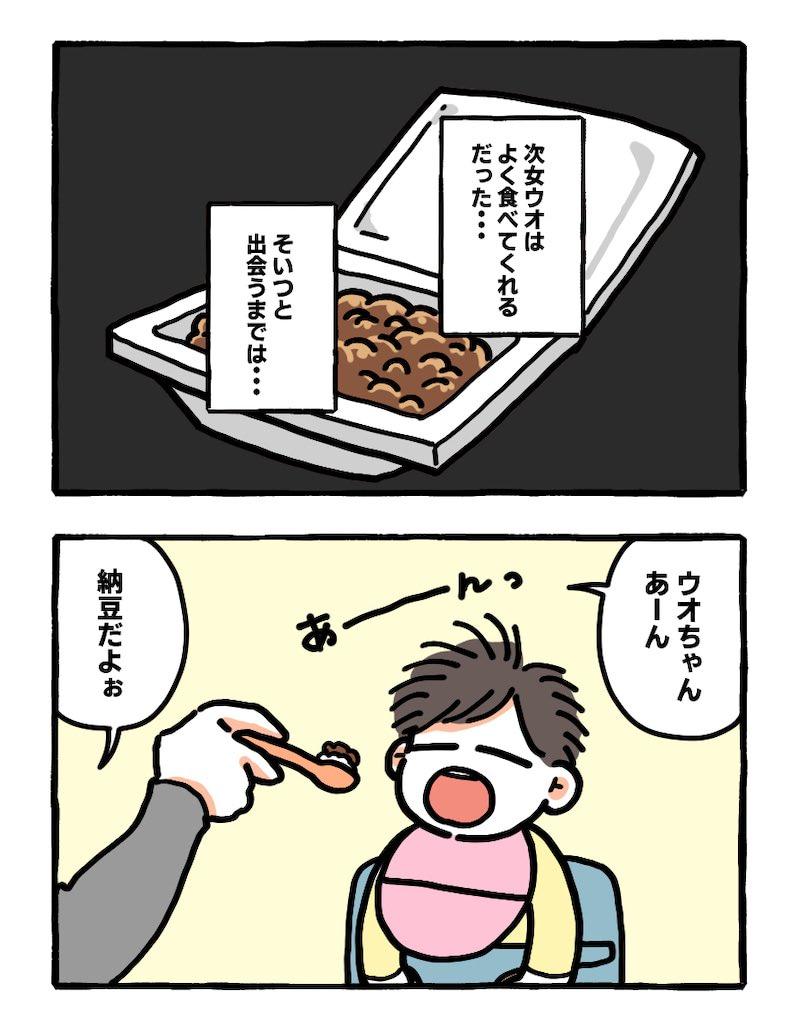 魅惑の食べ物ブログ更新しました#育児漫画 #育児絵日記