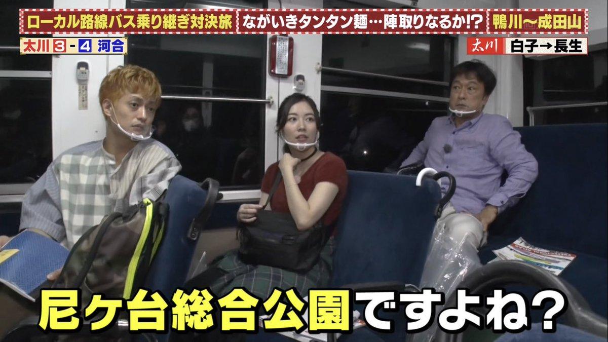 路線 対決 ローカル 旅 乗り継ぎ バス