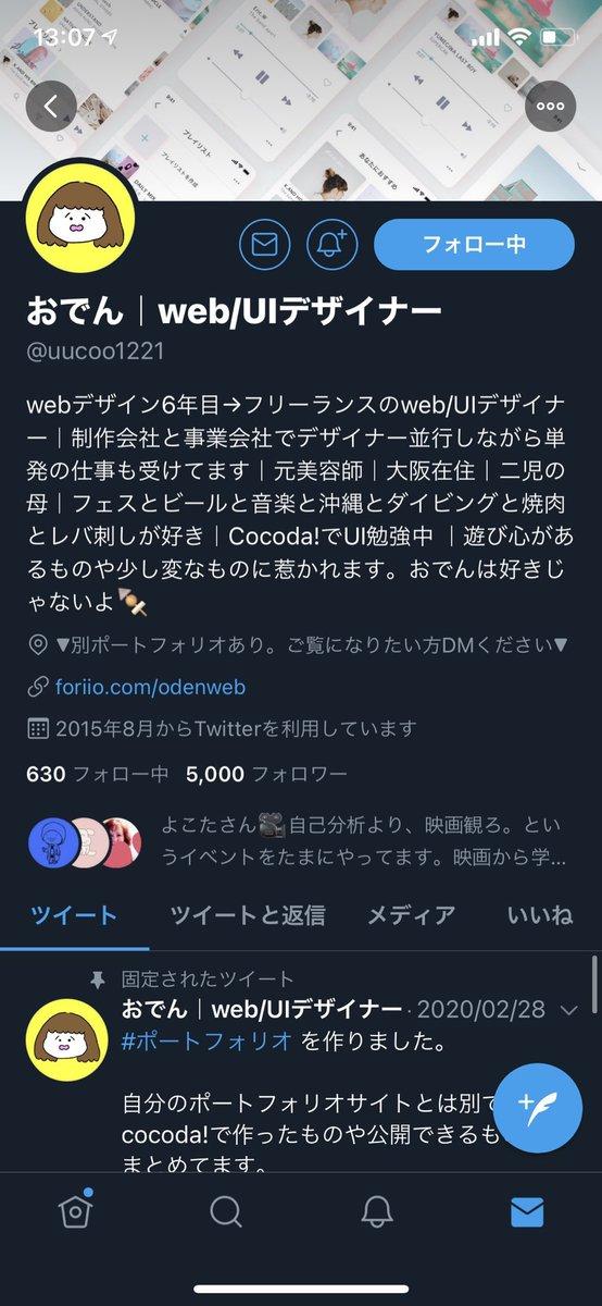 フォロワー5000人になりました!転職が目的でTwitterを始めたけど今は気の合う人たちとの交流が一番で、そこから仕事につながることも増えて、好きな人と仕事ができるって最高に楽しいなって実感してます😊いつもありがとうございます✨キリ番@pa_pi_ko_2 @toysleft @Futoshi0620 @yukarin_db