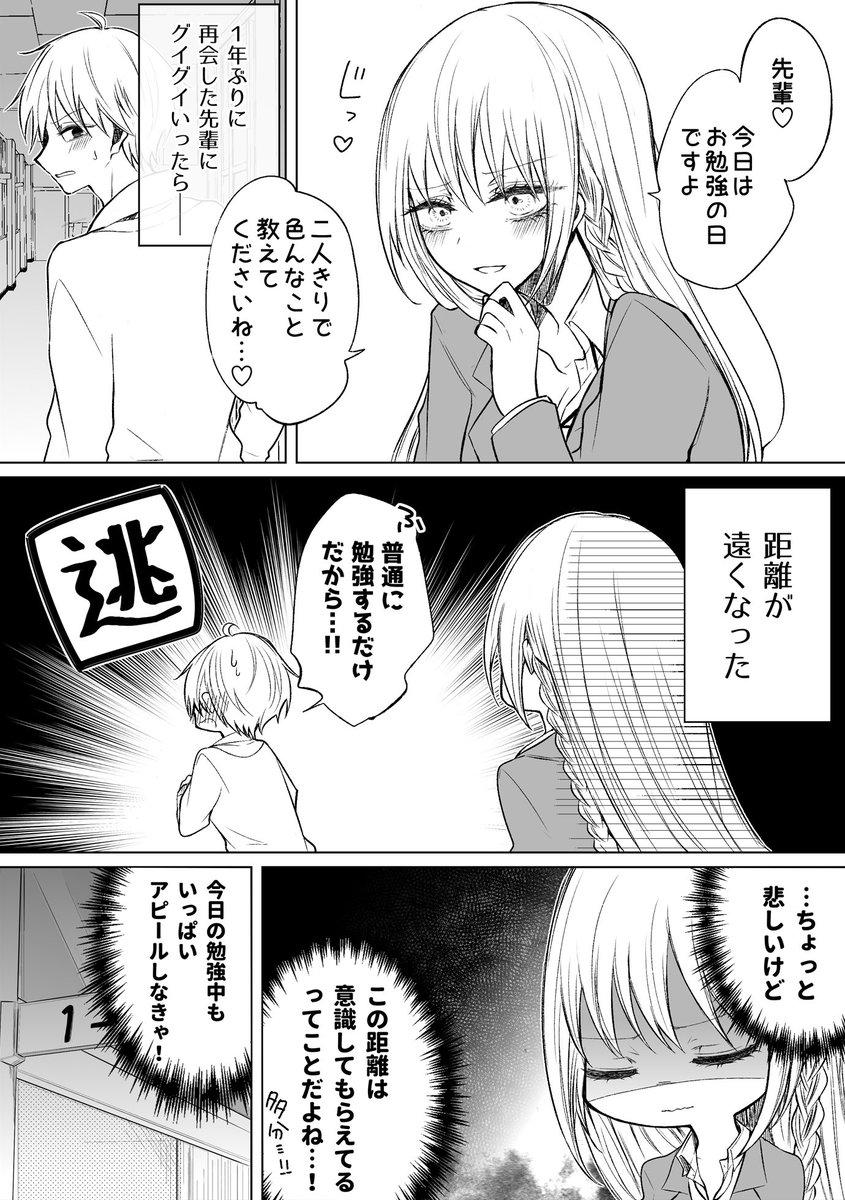 番外編「1年前の先輩と後輩」一途ビッチちゃん②発売まであと1日!!!