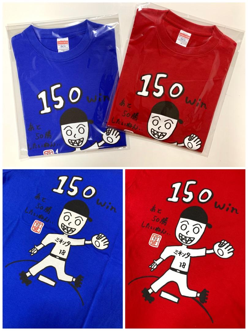 【12期 Blog】 『マエケンチャンネル♡ワースポ×MLB♪*゚』牧野真莉愛: マエケン/日米通算150勝記念・特別TEE🦁🦁マエケンチャンネル🦁まりあ1番HAPPYな瞬間NHK…  #morningmusume20 #ハロプロ
