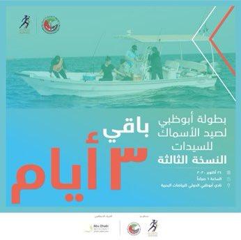 لم يتبق سوى 3 أيام على بطولة أبوظبي لصيد الأسماك للسيدات- النسخة الثالثة هل أنتن متحمسات؟  Only 3 days are left for our 3rd #AbuDhabi Ladies #Fishing Championship. How excited are you?  #MovingForward #UAESports #FBMA #InAbuDhabi #ADFBMA  #نمضي_قدماً #صيد #سمك #رياضة #أبوظبي https://t.co/8OFTv3zK1S