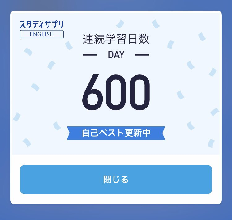 Toeic スタディ サプリ