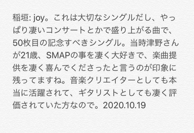 素敵な楽曲をありがとうございました。私はこれからも聴き続けます。津野さん提供の、SMAP joyについてラジオで稲垣さん、ハマさんが語った内容を自分なりに、書き起こし。など。tokyofm THETRAD (2020.10.19、21放送)HP🔽