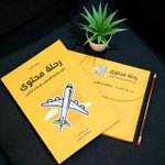Image for the Tweet beginning: وصلني هذا الإهداء الجميل #رحلة_محتوى
