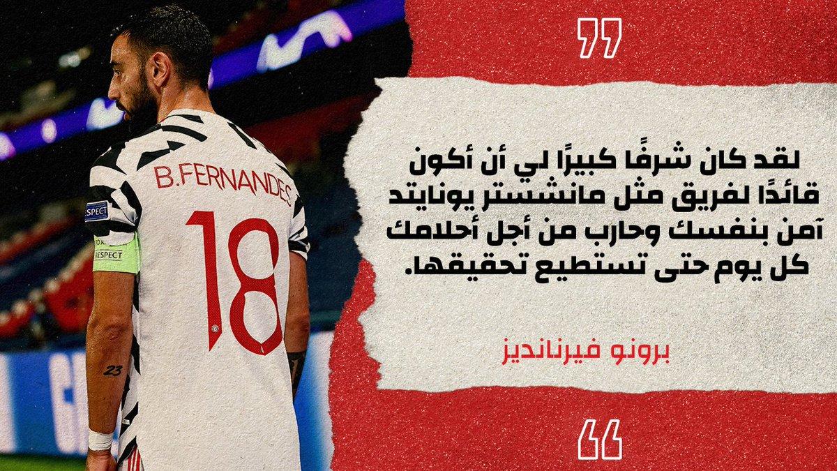RT @ManUtd_AR: 💬 @B_Fernandes8 😍©️  #يونايتد #دوري_الأبطال https://t.co/cUTOexxZwW